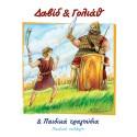 Δαβιδ και Γολιάθ