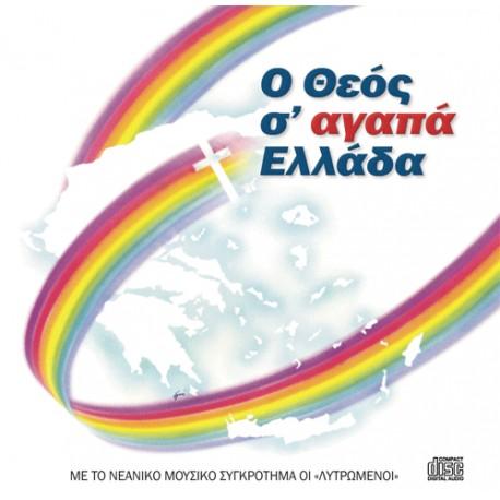 Λυτρωμένοι - Ο Θεός σ' αγαπά Ελλάδα