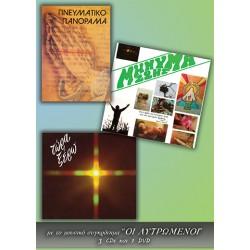 Λυτρωμένοι (Συλλογή) - Πνευματικό πανόραμα Ι, ΙΙ, ΙΙΙ και DVD