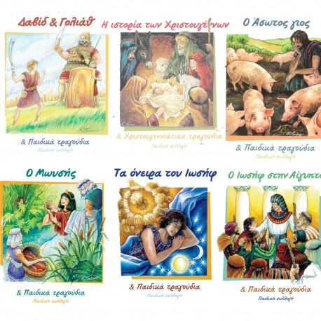 Προσφορά 6 CD με Βιβλικές Ιστορίες