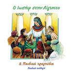 Ο Ιωσήφ στην Αίγυπτο