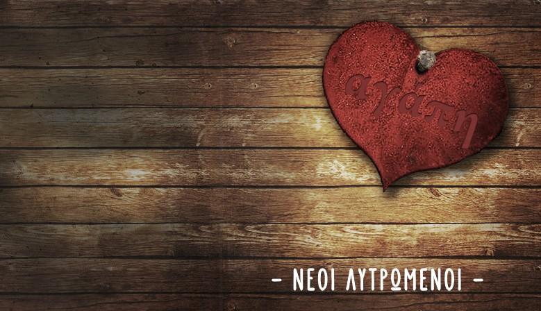 Αγάπη - Νέοι Λυτρωμένοι